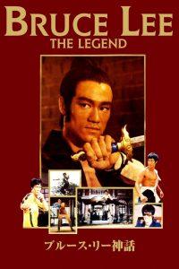 """Affiche du film """"La Légende de Bruce Lee"""""""